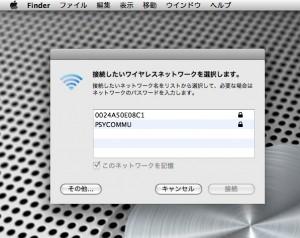 無線LANアクセスポイントの一覧